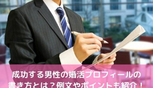 成功する男性の婚活プロフィールの書き方とは?例文やポイントも紹介!