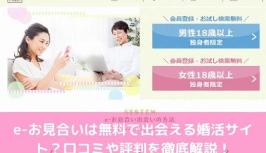 e-お見合いは無料で出会える婚活サイト?口コミや評判を徹底解説!