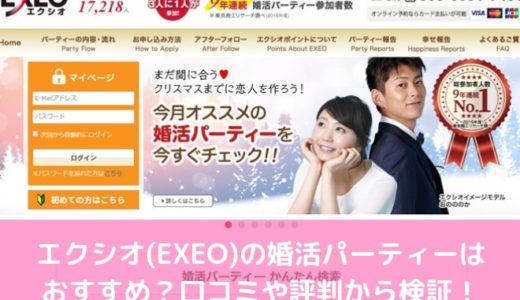 エクシオ(EXEO)の婚活パーティーはおすすめ?口コミや評判から検証!