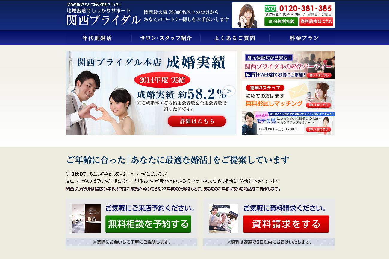 関西で婚活するなら地域密着の関西ブライダル!口コミ評判チェック!