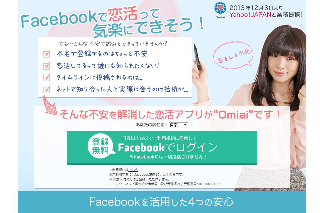 フェイスブック恋活アプリOmiai -オミアイ-の評判は?