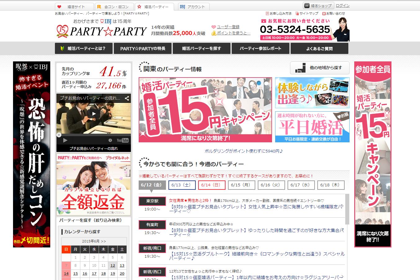 PARTY☆PARTYでのお見合いパーティーってどうなの?
