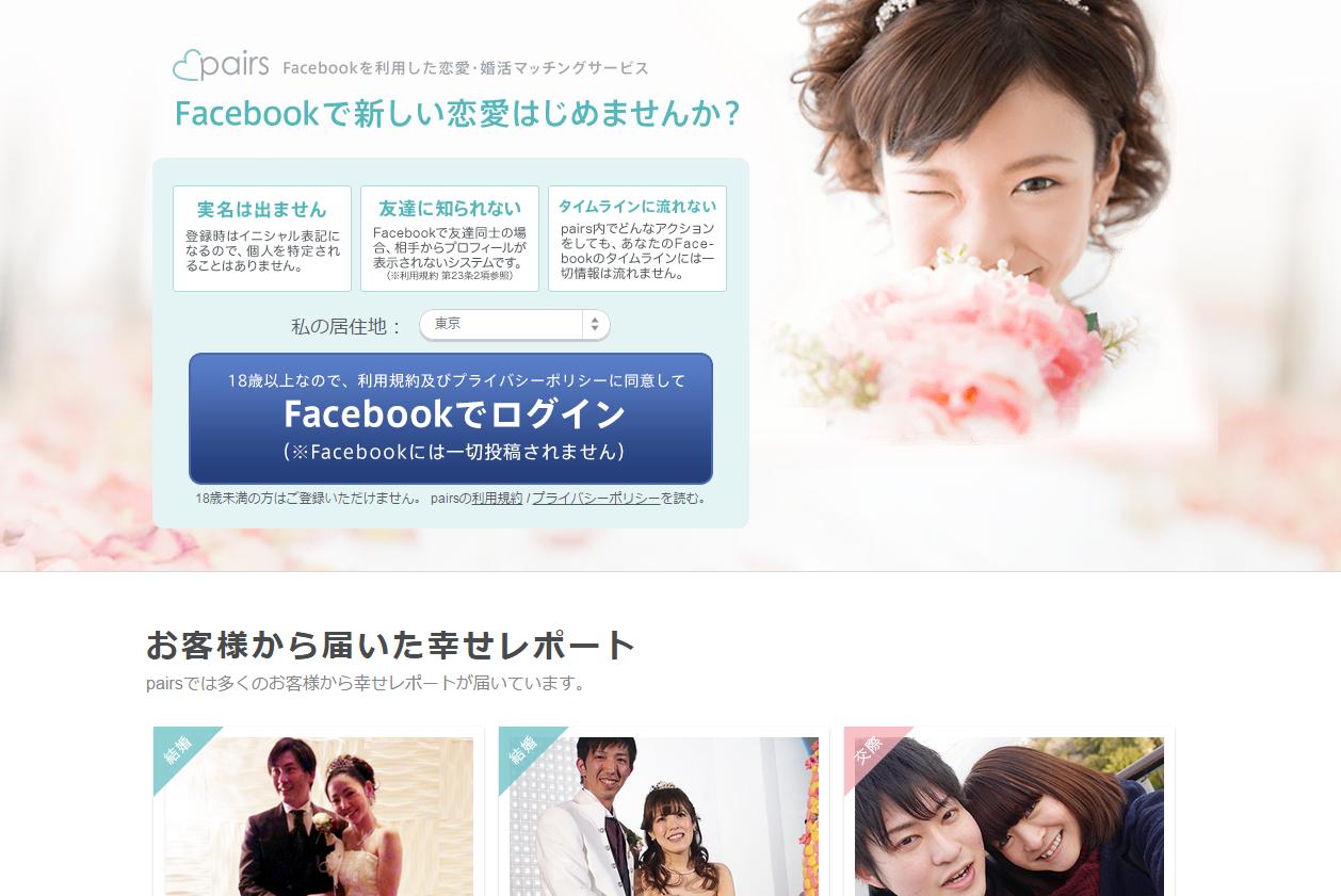 Facebookを使ったpairs(ペアーズ)で婚活できる?評判は?