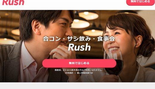 合コンサービスRush(ラッシュ)で婚活!気になる評判と口コミ