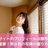 婚活サイトのプロフィールは顔写真が重要!男女別の写真の撮り方