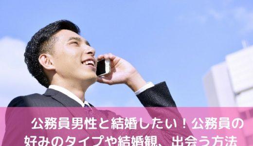 公務員男性と結婚したい!公務員の好みのタイプや結婚観、出会う方法