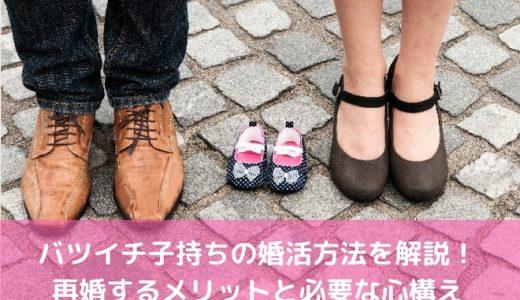 バツイチ子持ちの婚活方法を解説!再婚するメリットと必要な心構え