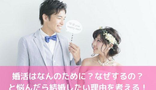 婚活はなんのために?なぜするの?と悩んだら結婚したい理由を考えよう