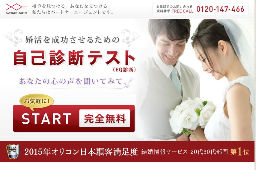パートナーエージェント婚活EQ診断で婚活!気になる評判と口コミ