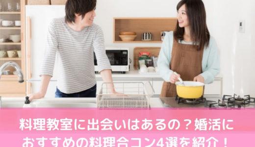 料理教室に出会いはあるの?婚活におすすめの料理合コン4選を紹介!