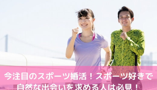 スポーツ婚活を厳選紹介!スポーツ好きとの出会いならスポーツ合コン!