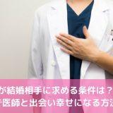 医者が結婚相手に求める条件は?婚活で医師と出会い幸せになる方法