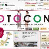 大人の婚活パーティーOTOCON(オトコン)の評判と口コミを大調査!