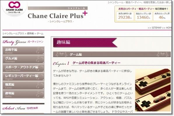 s-chanegame