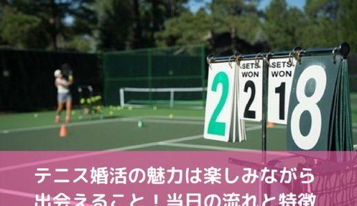 テニス婚活は楽しみながら出会える!テニスコン当日の流れと特徴