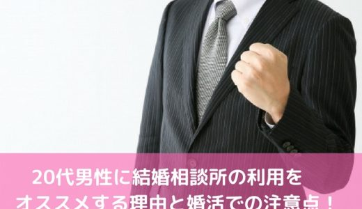 20代男性に結婚相談所の利用をオススメする理由と婚活での注意点!