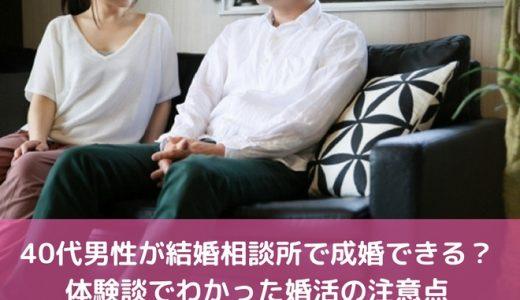 40代男性が結婚相談所で成婚できる?体験談でわかった婚活の注意点