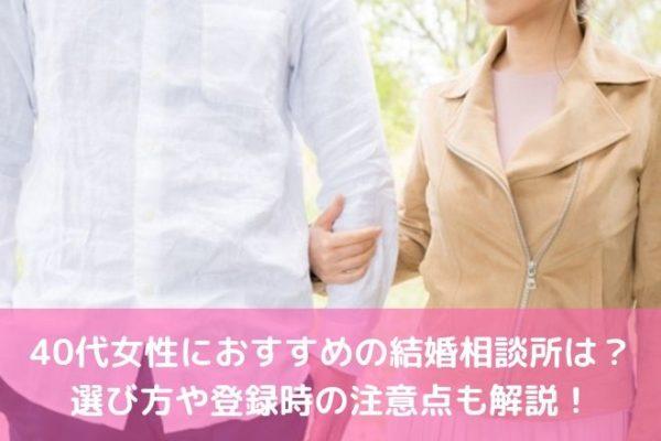 40代女性におすすめの結婚相談所は?選び方や登録時の注意点も解説!