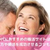 50代におすすめの婚活サイト6選!選び方や婚活を成功させるコツ【2021年】