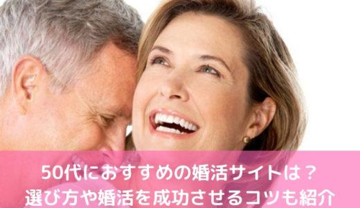 50代におすすめの婚活サイト6選!選び方や婚活を成功させるコツ【2019年】