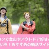 山コンで登山やアウトドア好きとの出会いを!おすすめの婚活サイト4選