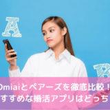 Omiaiとペアーズを徹底比較!おすすめな婚活アプリはどっち?