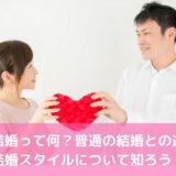 友情結婚って何?普通の結婚との違いや結婚スタイルについて知ろう!