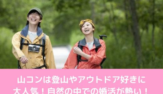 山コンは登山やアウトドア好きに大人気!自然の中での婚活が熱い!