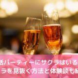 婚活パーティーにサクラはいる?パーティーの裏事情とサクラを見抜く方法