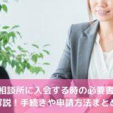 結婚相談所に入会する時の必要書類を解説!手続きや申請方法まとめ