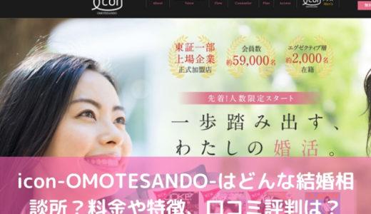 icon-OMOTESANDO-はどんな結婚相談所?料金や特徴、口コミ評判は?