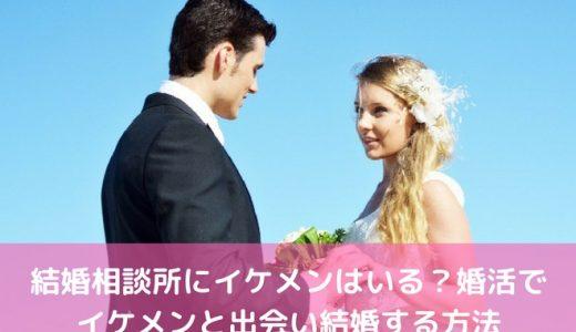 結婚相談所にイケメンはいる?婚活でイケメンと出会い結婚する方法