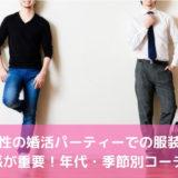男性の婚活パーティーでの服装は清潔感が重要!年代・季節別コーデ15選