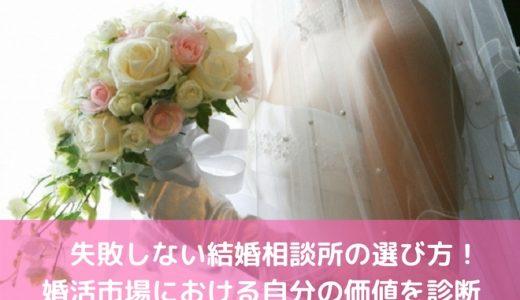失敗しない結婚相談所の選び方!婚活市場における自分の価値を診断