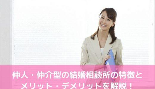 仲介・仲人型の結婚相談所の特徴とメリット・デメリットを解説!
