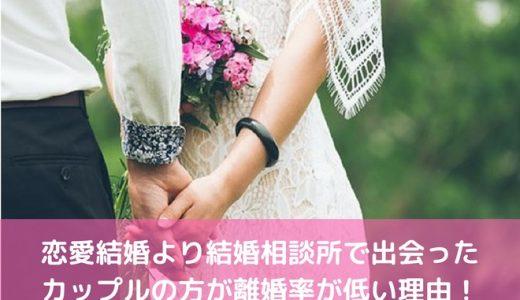 恋愛結婚より結婚相談所で出会ったカップルの方が離婚率が低い理由!