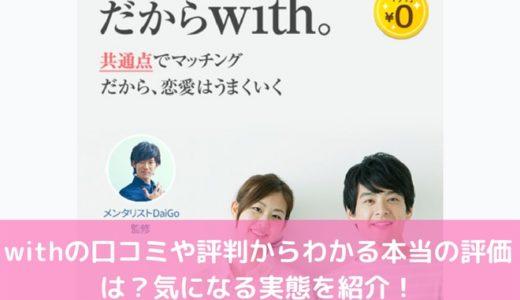 マッチングアプリ「with」の口コミや評判からわかる本当の評価!