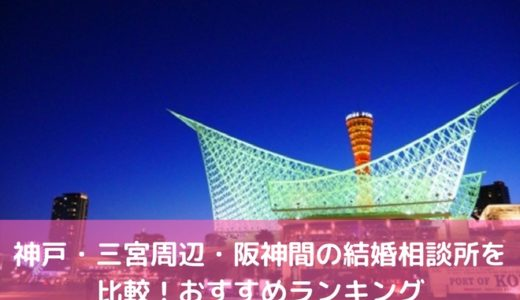 神戸・三宮周辺の結婚相談所を比較!兵庫県のおすすめランキング!