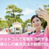 Match(マッチ・ドットコム)で写真を活用する方法!写真なしの婚活方法や削除の仕方