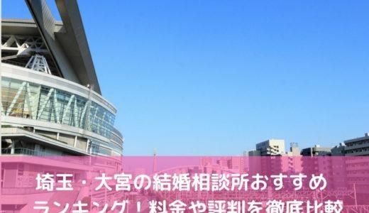 埼玉・大宮の結婚相談所おすすめランキング!料金や評判を徹底比較