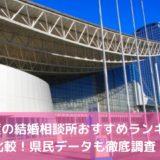 千葉の結婚相談所おすすめ比較ランキング!評判口コミまとめ【2021年】