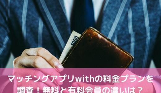 マッチングアプリwithの料金プランを調査!無料と有料会員の違いは?