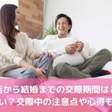 婚活から結婚までの交際期間はどのくらい?交際中の注意点や心得も紹介