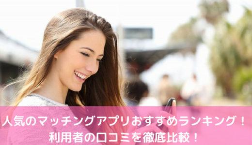 【2019年】人気のマッチングアプリおすすめランキング!口コミを徹底比較!
