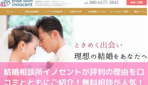 結婚相談所イノセントが評判の理由を口コミとともにご紹介!無料相談が人気!