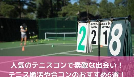 人気のテニスコンで素敵な出会い!テニス婚活や合コンのおすすめ6選!