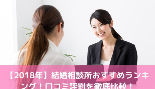 【2018年】結婚相談所おすすめランキング!口コミ評判を徹底比較!