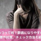 婚活うつって何?鬱病になりやすい人の特徴や対策、チェック方法も紹介
