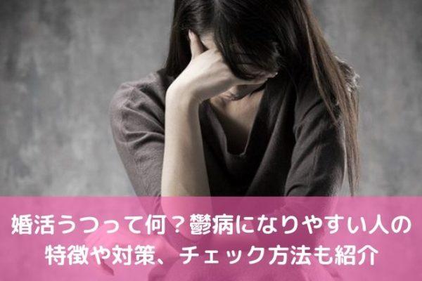 特徴 鬱病