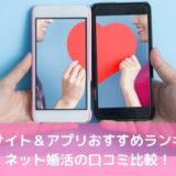 【2020年】婚活サイト&アプリおすすめランキング!ネット婚活の口コミ比較!